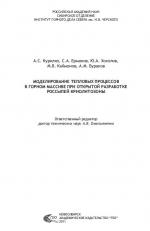 Моделирование тепловых процессов в горном массиве при открытой разработке россыпей криолитозоны