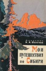 Мои путешествия по Сибири