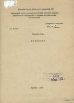 Молибден (сырьевая база и технико-экономические показатели производства)