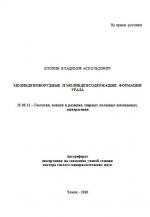 Молибденоворудные и молибденсодержащие формации Урала