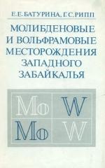Молибденовые и вольфрамовые месторождения Западного Забайкалья (основные черты металлогении и геохимии)