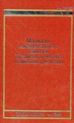 Моллюски континентального кайнозоя Тургайского прогиба и смежных регионов. Труды ВСЕГЕИ. Том 345