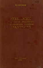 Труды ВНИГРИ. Выпуск 29. Моллюски среднего миоцена Мармарошской впадины Закарпатья