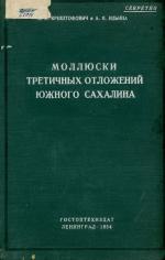 Труды ВНИГРИ. Выпуск 10. Моллюски третичных отложений Южного Сахалина