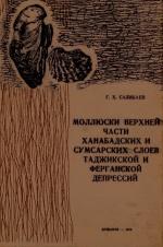 Моллюски верхней части Ханабадских и Сумсарских слоев Таджикской и Ферганской депрессий