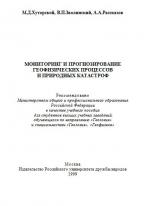 Мониторинг и прогнозирование геофизических процессов и природных катастроф