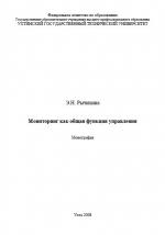 Мониторинг как общая функция управления