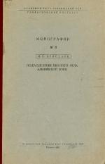Монографии №11. Подразделения нижнего мела Альпийской зоны