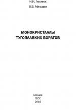 Монокристаллы тугоплавких боратов