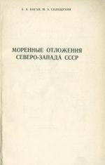Моренные отложения северо-запада СССР (инженерно-геологическая характеристика)