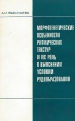 Морфогенетические особенности ритмических текстур и их роль в выяснении условий рудообразования (на примере ряда железорудных месторождений Сибири)