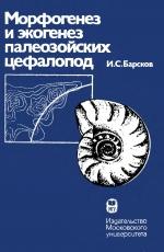 Морфогенез и экогенез палеозойских цефалопод