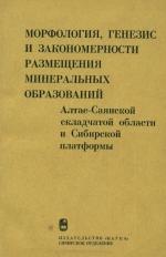 Морфология, генезис и закономерности размещения минеральных образований Алтае-Саянской складчатой области и Сибирской платформы