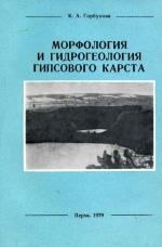 Морфология и гидрогеология гипсового карста. Учебное пособие