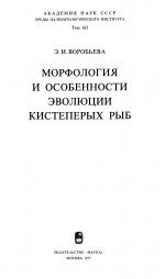 Морфология и особенности эволюции кистеперых рыб