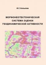 Морфонеотектоническая система оценки геодинамической активности