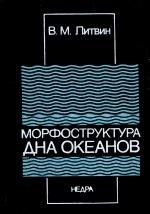 Морфоструктура дна океанов