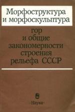 Морфоструктура и морфоскульптура гор и общие закономерности строения рельефа СССР