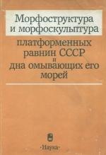 Морфоструктура и морфоскульптура платформенных равнин СССР и дна омывающих его морей