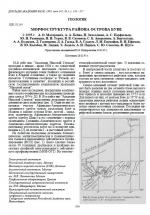 Морфоструктура района острова Буве