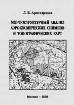 Морфоструктурный анализ аэрокосмических снимков и топографических карт