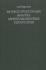 Морфоструктурный анализ нефтегазоносных территорий (на примере юго-востока Русской равнины)
