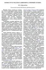 Морфоструктуры хребта Книповича (Северный сегмент)