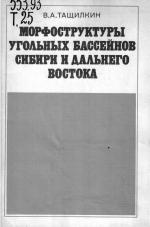 Морфоструктуры угольных бассейнов Сибири и Дальнего Востока
