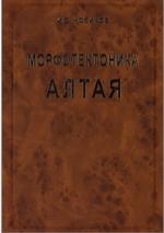 Морфотектоника Алтая