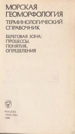 Морская геоморфология. терминологический справочник. Береговая зона: процессы, понятия, определения