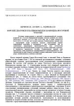 Морские диатомеи и палинокомплексы миоцена Восточной Чукотки