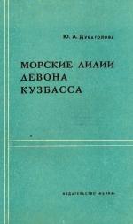Морские лилии девона Кузбасса