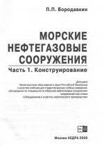 Морские нефтегазовые сооружения. Учебник для вузов. Часть 1. Конструирование