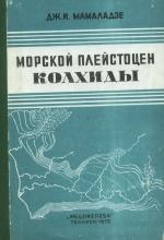 Морской плейстоцен Колхиды
