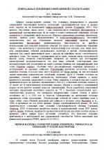 Московское Общество Испытателей Природы. Секция Палеонтологии. Подборка статей за 2003 год