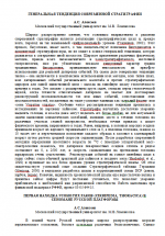 Московское Общество Испытателей Природы. Секция Палеонтологии. Подборка статей за 2004 год