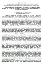 Московское Общество Испытателей Природы. Секция Палеонтологии. Подборка статей за 2005 год