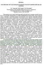 Московское Общество Испытателей Природы. Секция Палеонтологии. Подборка статей за 2006 год