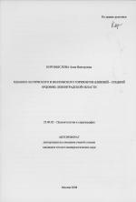 Мшанки латорпского и волховского горизонтов (нижний-средний ордовик) Ленинградской области