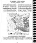 Мухальское месторождение нефелиновых руд