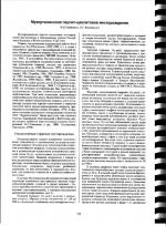 Мухорталинское перлит-цеолитовое месторождение