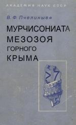 Мурчисониата мезозоя Горного Крыма