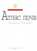 Национальный атлас почв Российской Федерации