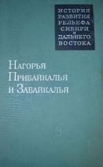 Нагорья Прибайкалья и Забайкалья