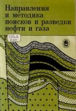 Направления и методика поисков и разведки нефти и газа (юго-восток Русской платформы)