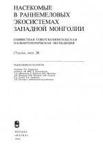 Совместная Советско-Монгольская палеонтологическая экспедиция. Выпуск 28. Насекомые в раннемеловых экосистемах Западной Монголии