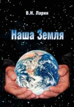 Наша Земля. Происхождение, состав, строение и развитие изначально гидридной Земли