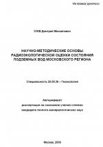 Научно-методические основы радиоэкологической оценки состояния подземных вод Московского региона