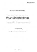 Научно-методическое обоснование минералого-технологической оценки редкометалльно-титановых россыпей