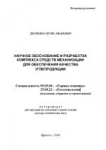 Научное обоснование и разработка комплекса средств механизации для обеспечения качества углепродукции